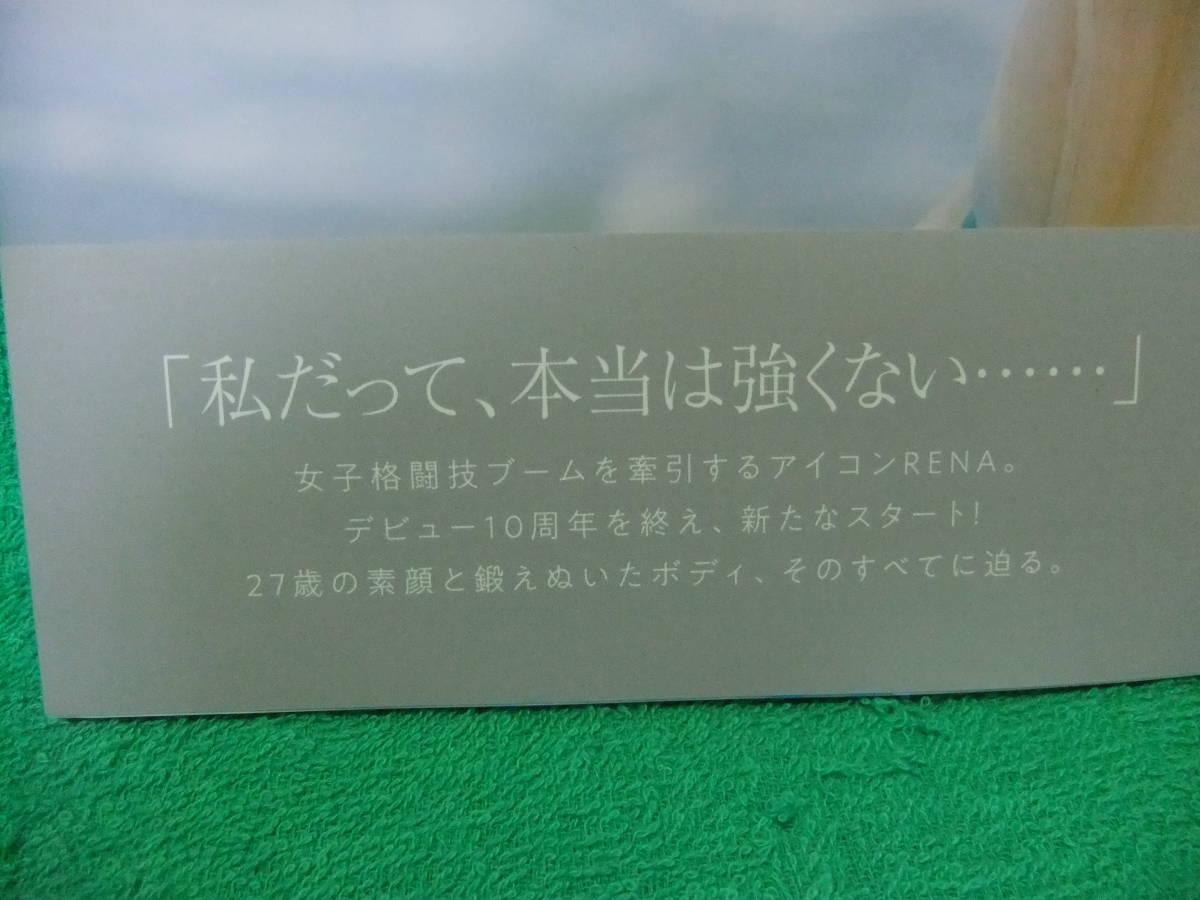【新品同様】RENA フォトブック RE:NA_画像5