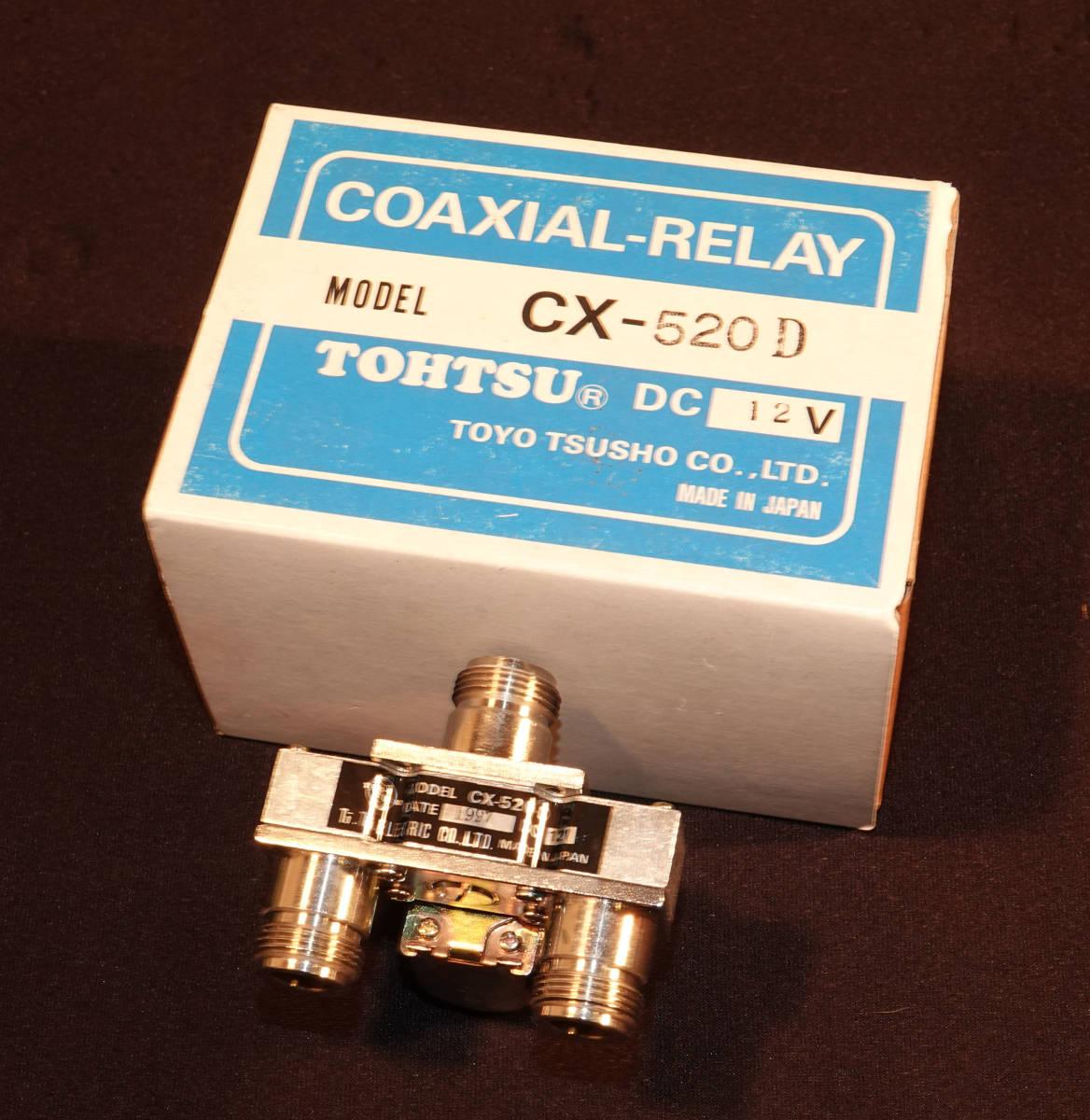 TOHTSU/東洋通商 同軸リレー CX-520D(DC12V) 未使用保管品