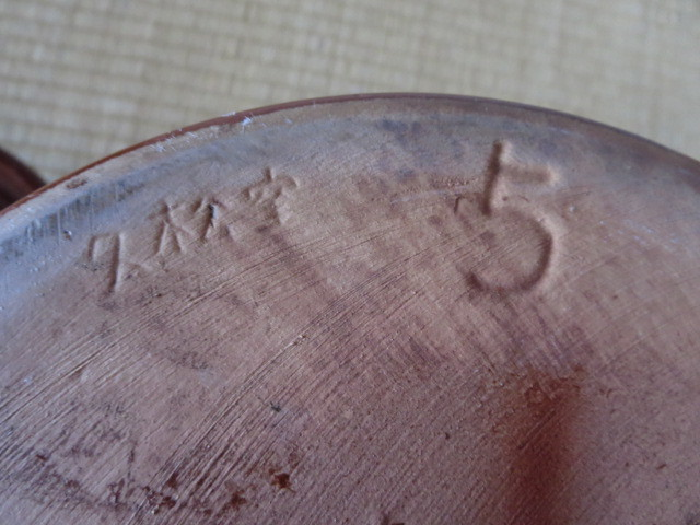 ☆久松窯 蓋付かめ 内径23.5・外径27.5・深さ24㎝_画像2