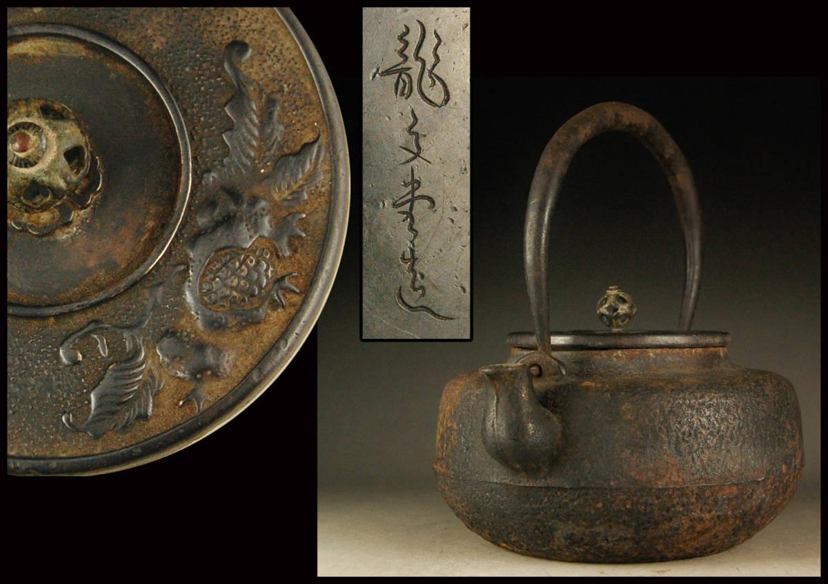 龍文堂造 小振り 平丸形鉄瓶 柘榴図古鏡蓋 煎茶道具