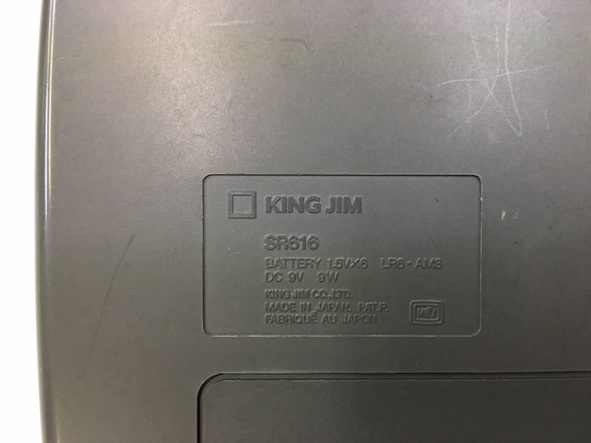 【W1615】TEPRA PRO SR616 KINGJIM ラベルライター テプラ 中古 動作確認済_画像4