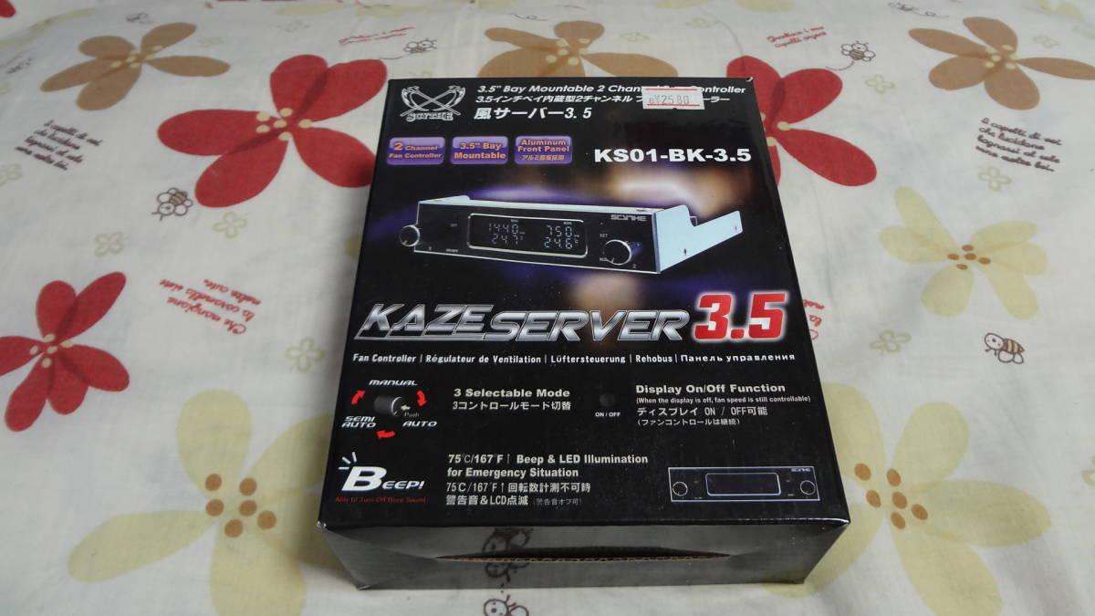 風サーバー3.5 未使用品 KAZE SERVER3.5 ジャンク扱いで