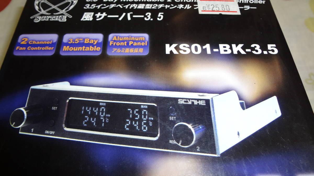 風サーバー3.5 未使用品 KAZE SERVER3.5 ジャンク扱いで_画像5