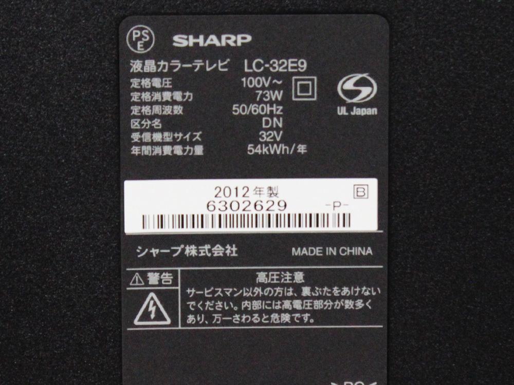 【1円出品】SHARP シャープ AQUOS アクオス 12年製 32V型液晶テレビ LC-32E9 地上/BS/110度CSデジタルハイビジョン 中古※動作確認済み_画像6