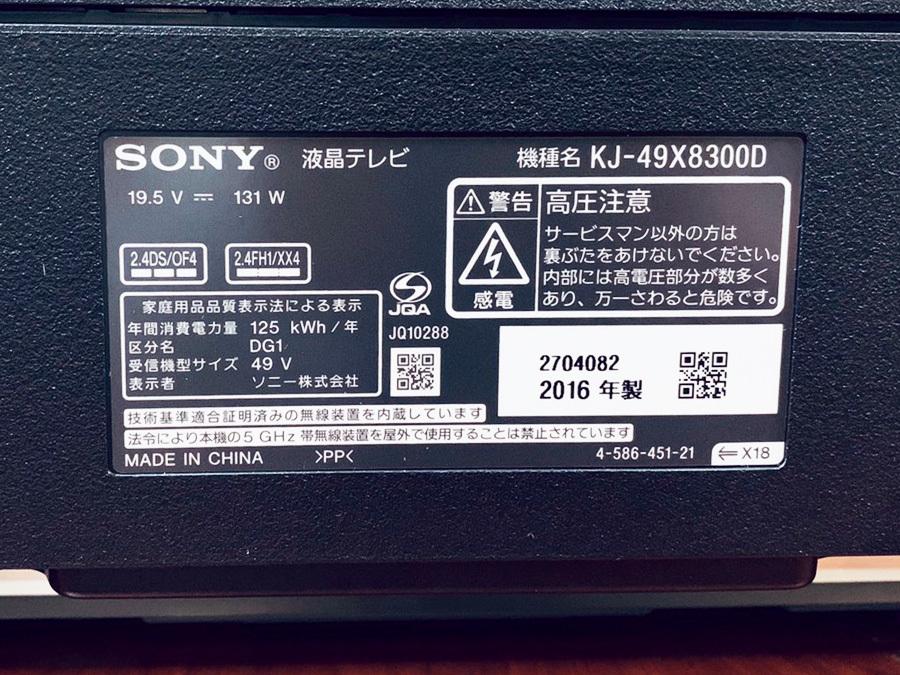 【1円出品】美品 SONY ソニー 16年製 BRAVIA 49型 KJ-49X8300D 4K デジタルハイビジョン液晶テレビ シルバー 中古 動作確認済み 直接渡しOK_画像6