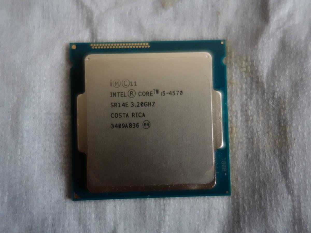 1円 動作品 Intel CPU Core i5-4570 ソケット LGA1155 BIOS起動確認済み/中古