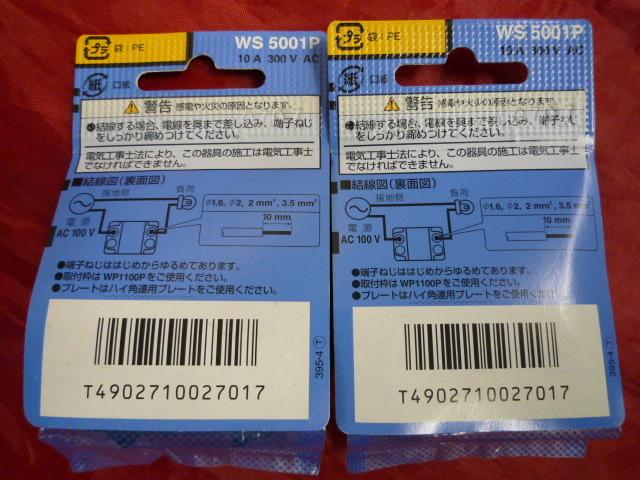 National ハイ角スイッチB WS5001P ★2個セット★ 【未使用・長期保管品】_画像2