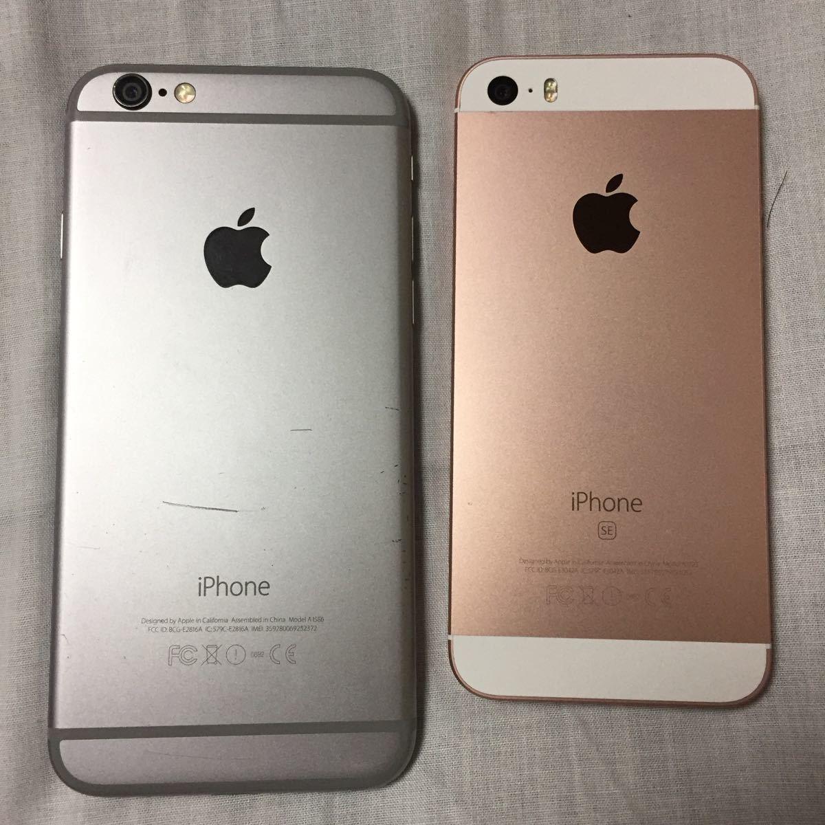 iPhone 6&SE ジャンク 部品取り_画像2