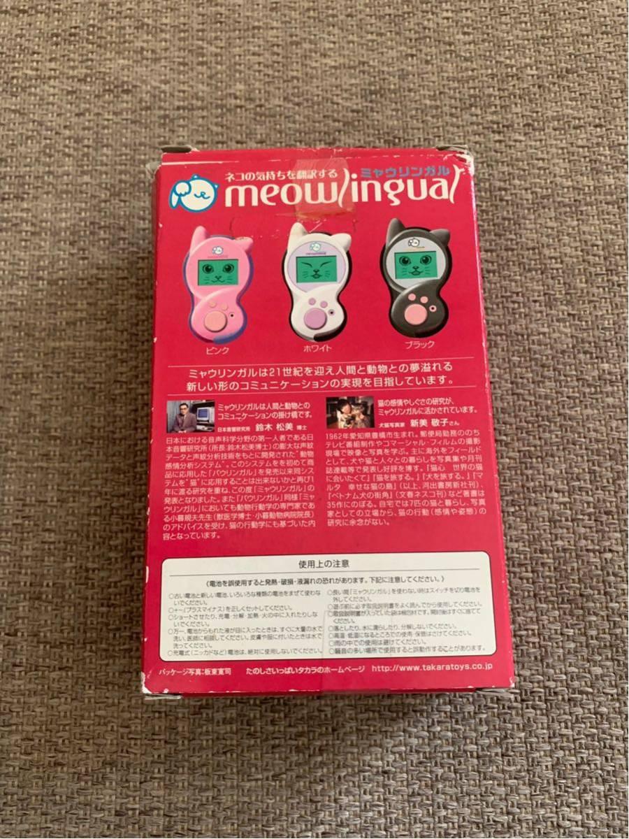 TAKARA ネコの気持ちを翻訳する ミャウリンガル 動作品 ねこ 1円~_画像3