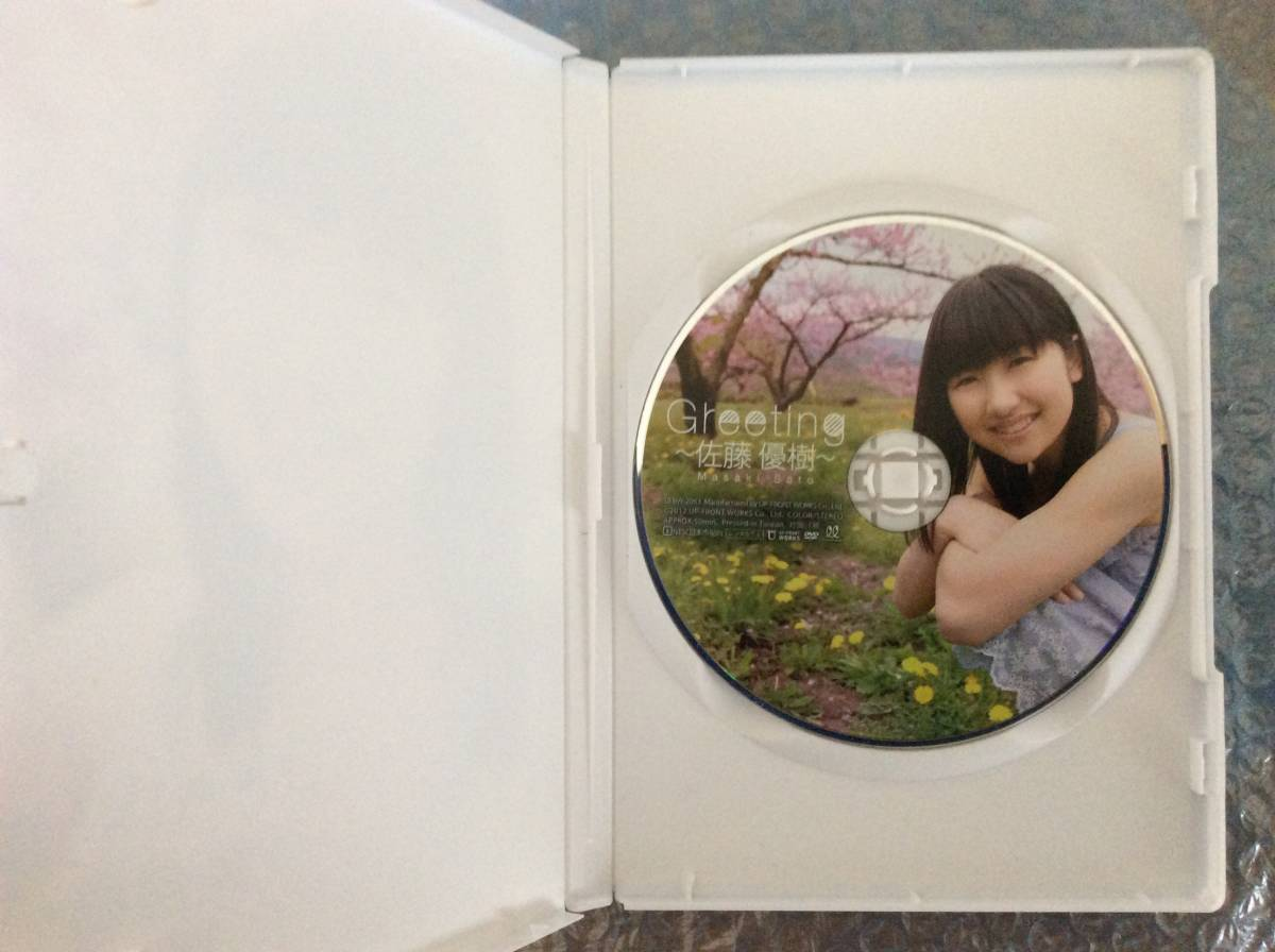 DVD Greeting 佐藤優樹_画像3