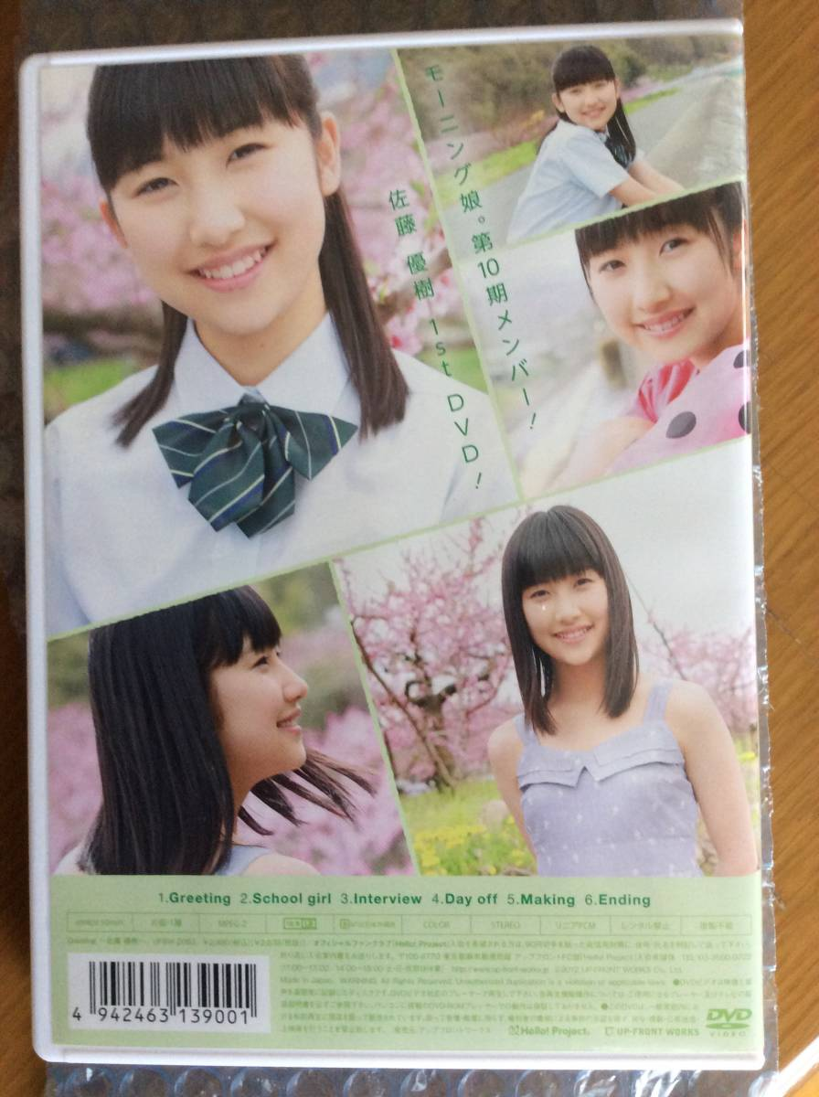 DVD Greeting 佐藤優樹_画像2