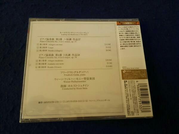 【新品未開封】フリードリヒ・グルダ(p) CD ベートーヴェン:ピアノ協奏曲第3番&第4番_画像2