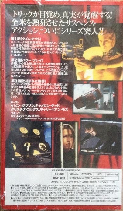 ファースト・トリック VHS シュリンク未開封品_画像2