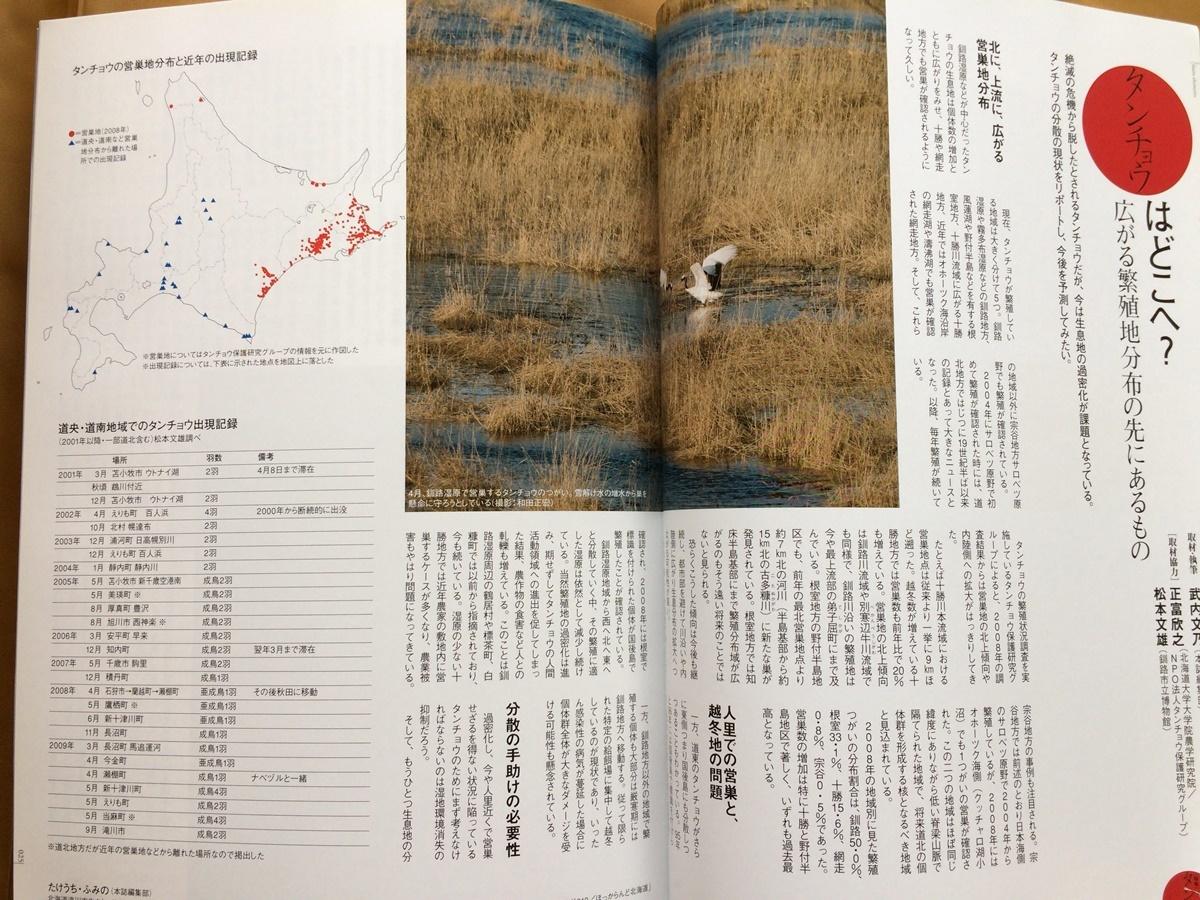 北海道の自然と写真 faura ファウラ 2009年No.26★タンチョウの生態・分類/観察・撮影MAP(阿寒,鶴居,標茶)★タンチョウ写真家 和田正宏