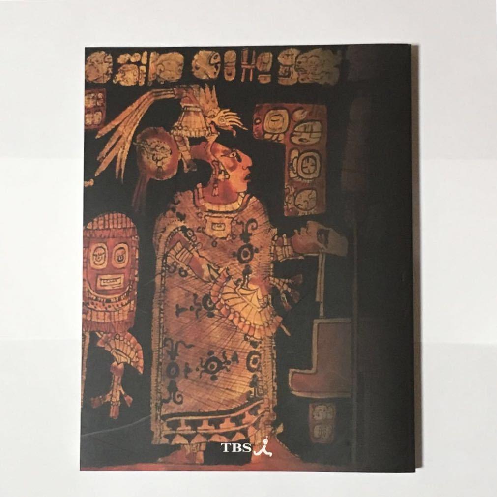 図録 神秘の王朝 マヤ文明展_画像2