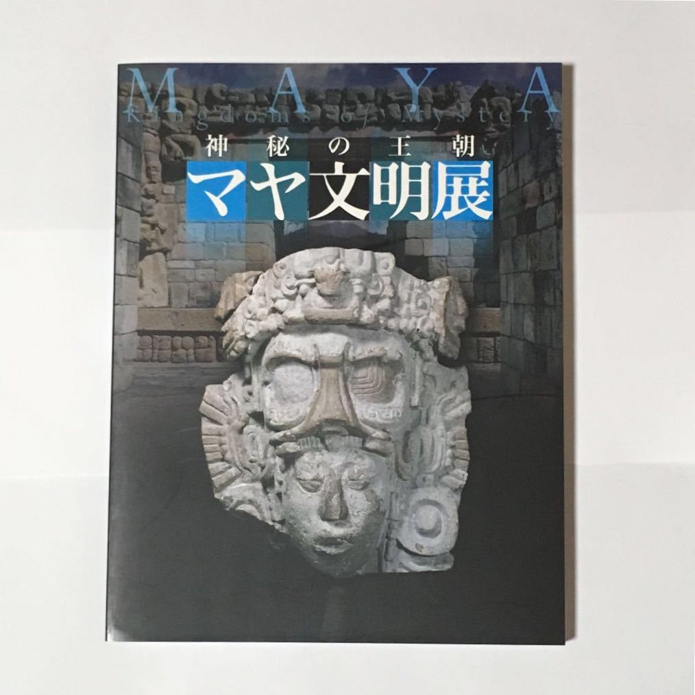 図録 神秘の王朝 マヤ文明展_画像1