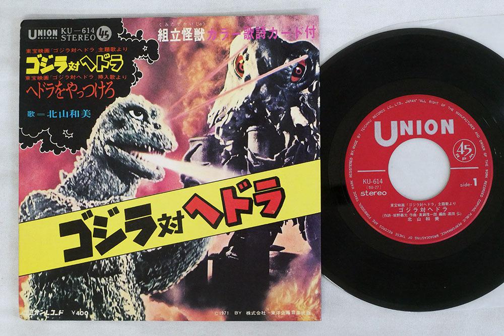 7 OST/ゴジラ対ヘドラ/UNION KU-614□