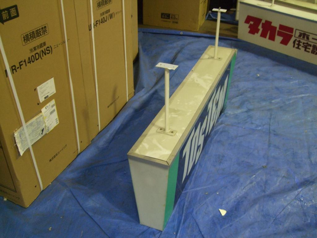 北海道札幌発 引取り限定 ジャンク扱い TOSTEM/トステム 天吊り型 大型蛍光灯看板 大きさ約125cm_画像3