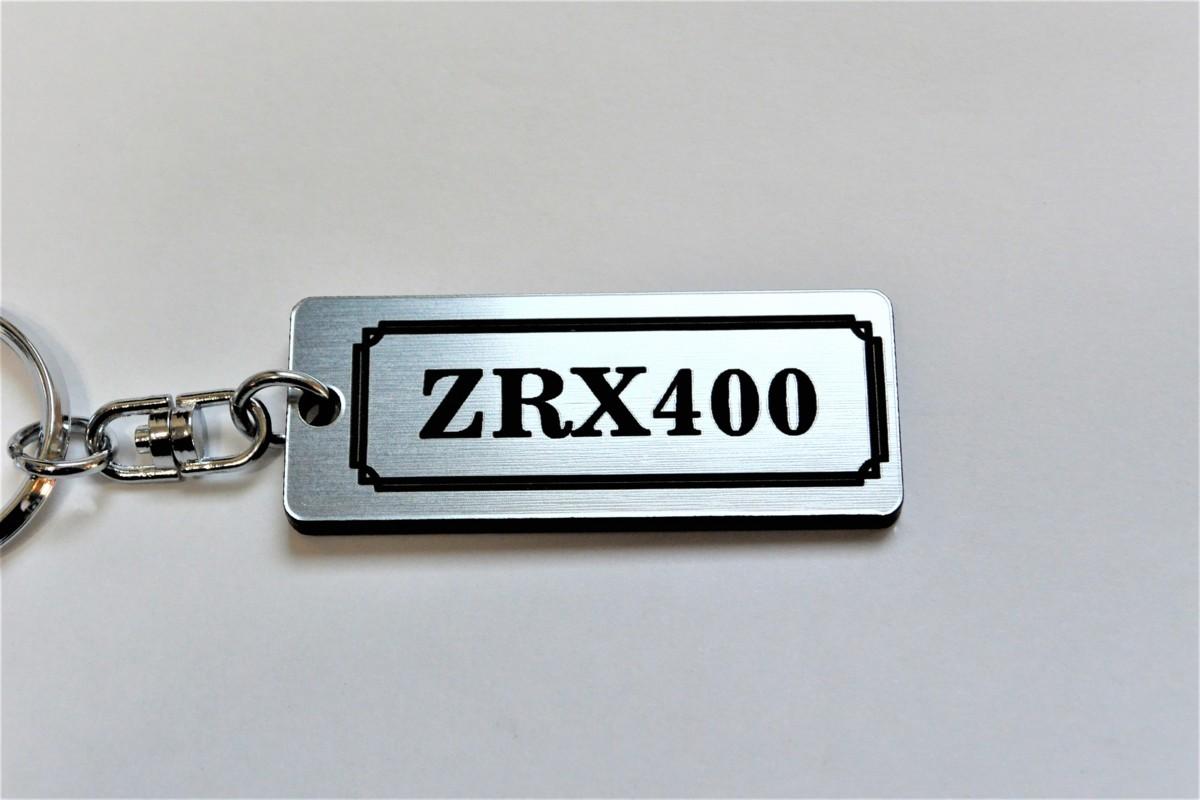 A-531-2 送料無料 ZRX400 バージョン1 銀黒 銀2重リング オリジナル キーホルダー メイン ブランク キー 等 ZRX400 カワサキ