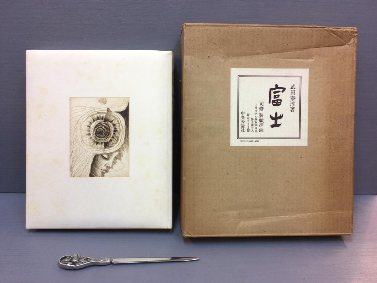 司修オリジナル銅版画8点『武田泰淳 富士 特製愛蔵版』完品 二重函 署名入 限定212部