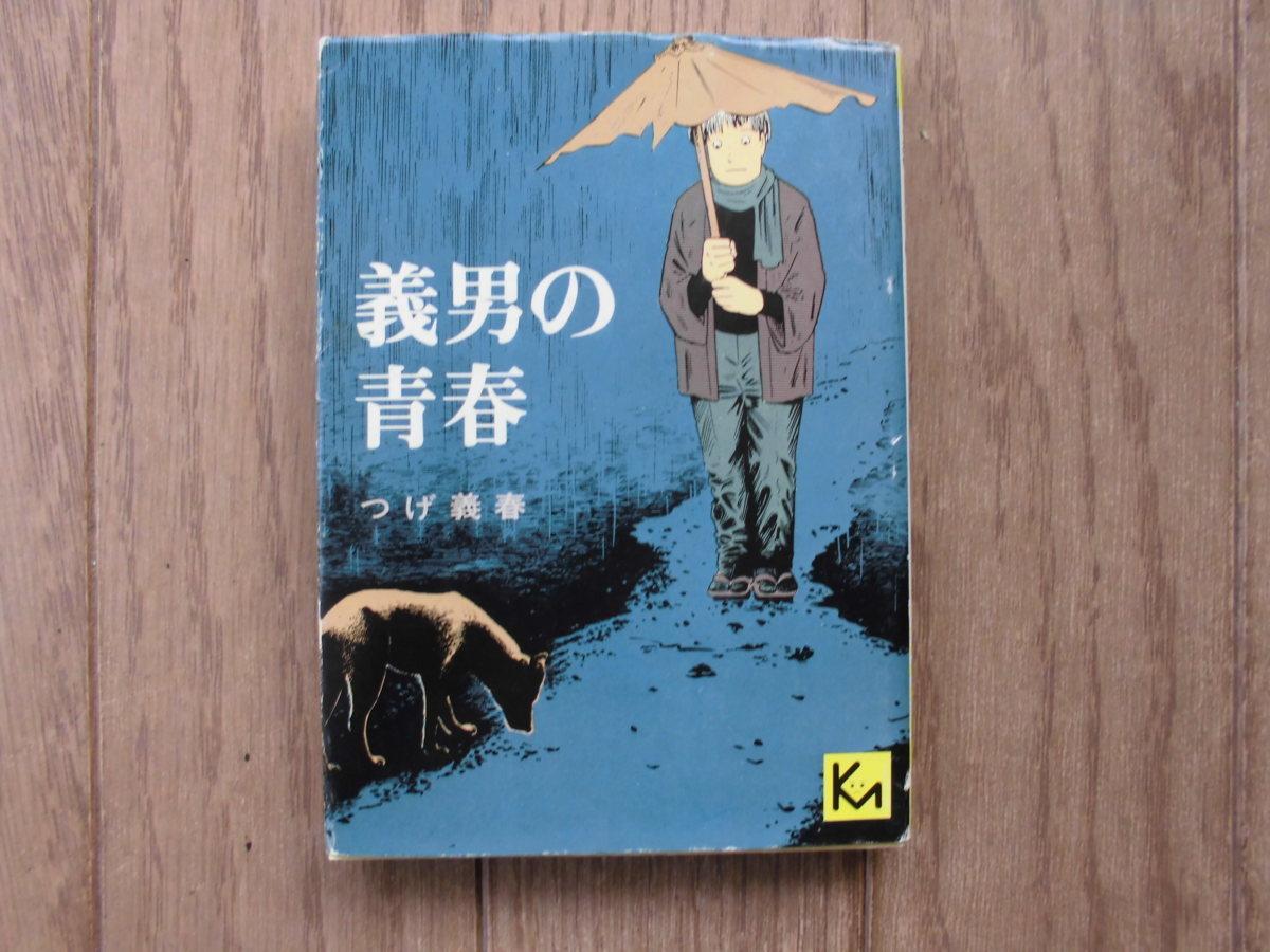 つげ義春/義男の青春・全1巻 講談社漫画文庫_画像1