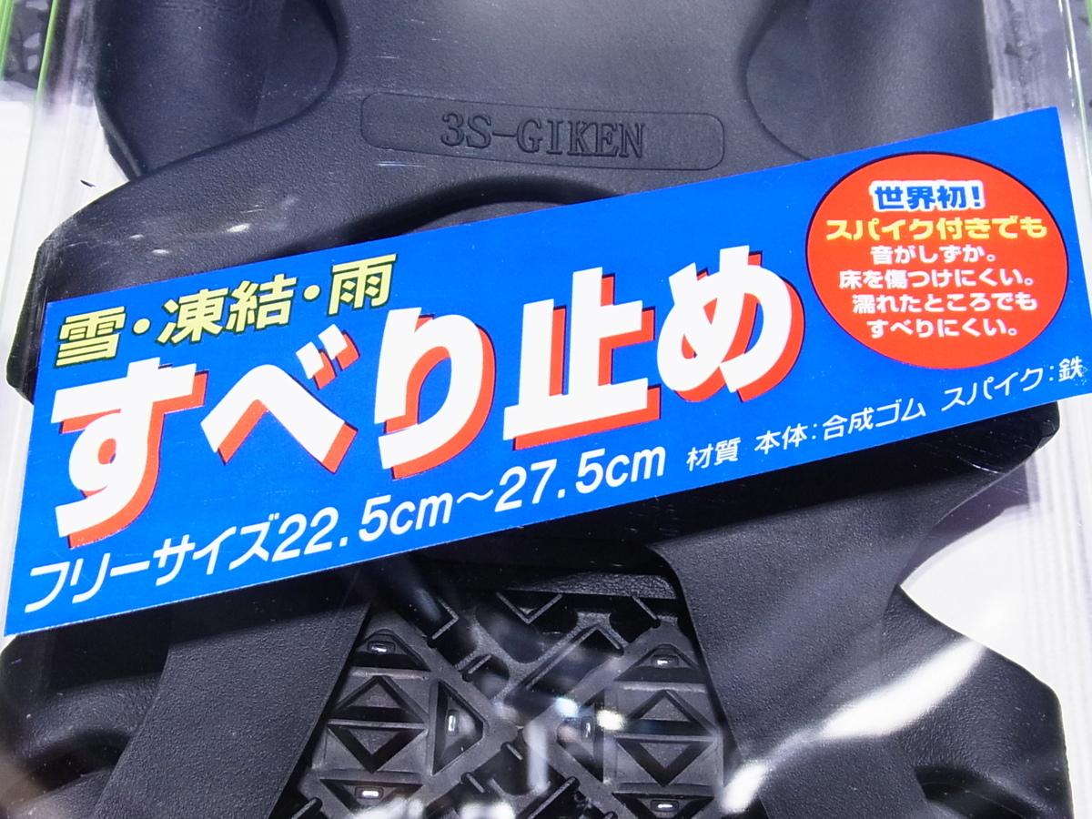 ■■即決!■雪・凍結・雨 すべり止め つるピタ 2セット フリーサイズ 22.5~27.5cm 新品・未使用品!_画像2