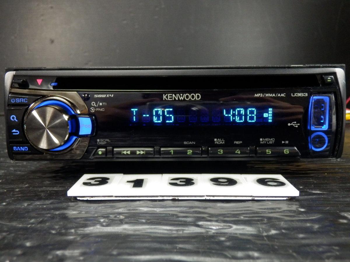 ◆◆ケンウッド KENWOOD U363 CD フロントUSB/AUX iPod対応 1DIN 31396◆◆_画像1