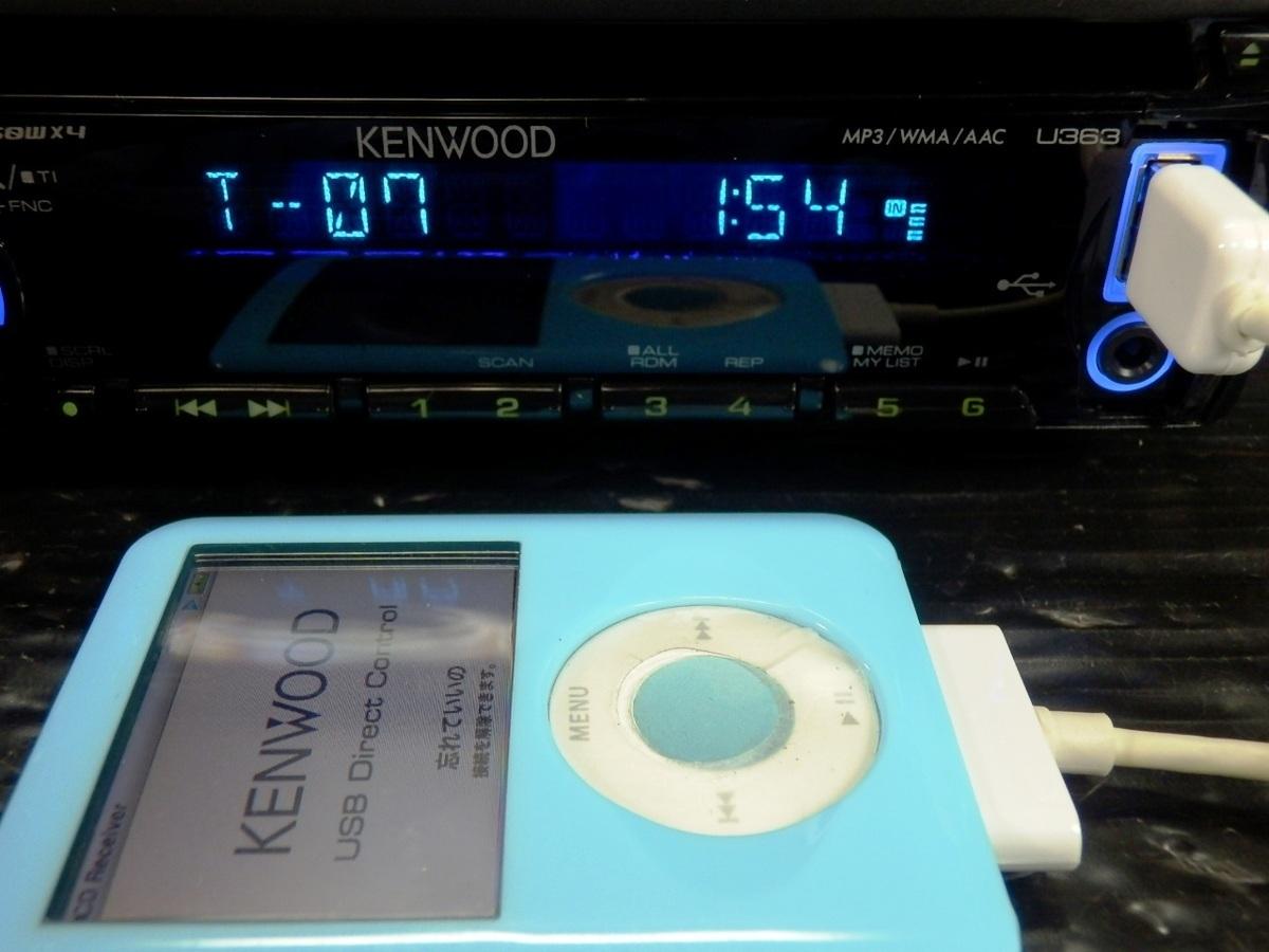 ◆◆ケンウッド KENWOOD U363 CD フロントUSB/AUX iPod対応 1DIN 31396◆◆_iPod nano-フロントUSB