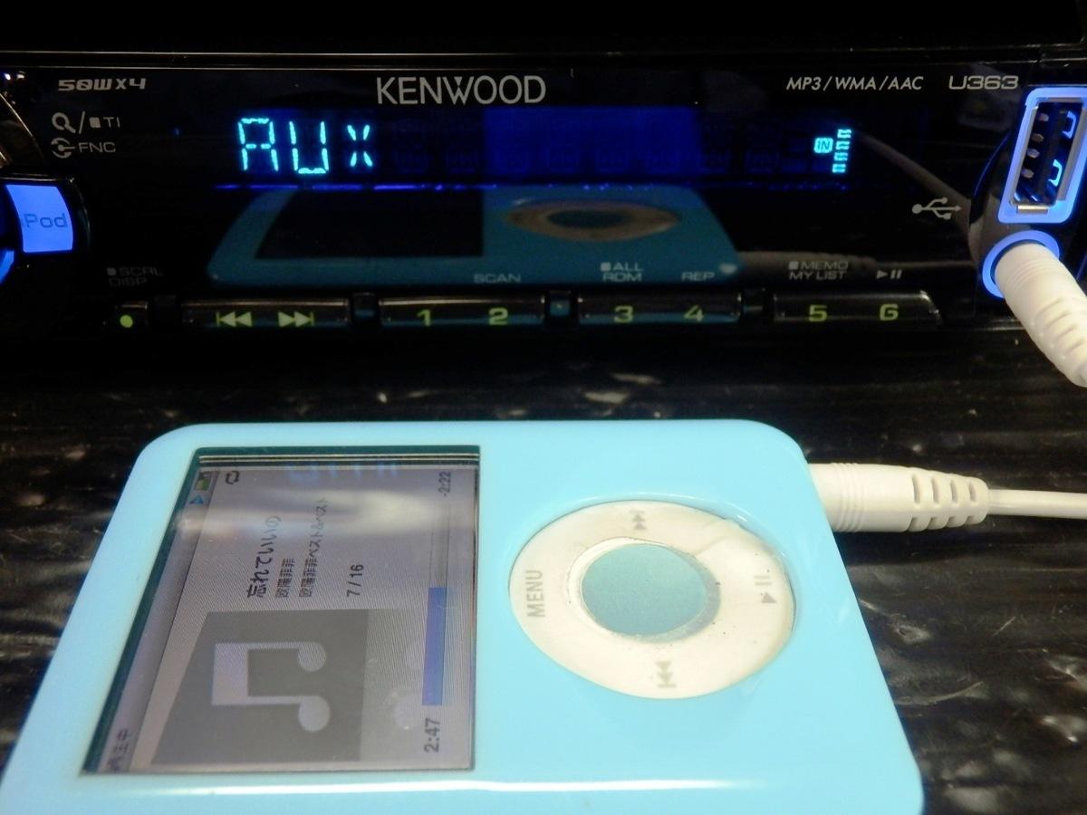 ◆◆ケンウッド KENWOOD U363 CD フロントUSB/AUX iPod対応 1DIN 31396◆◆_iPod nano-フロントAUX