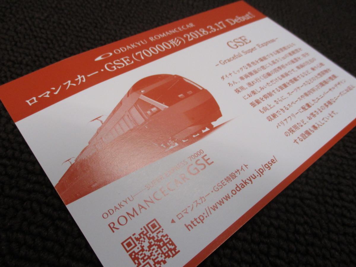 (7)小田急 小田急トラベル 新型特急ロマンスカーGSE 70000形 試乗会 記念乗車証 ツアー限定品_画像2