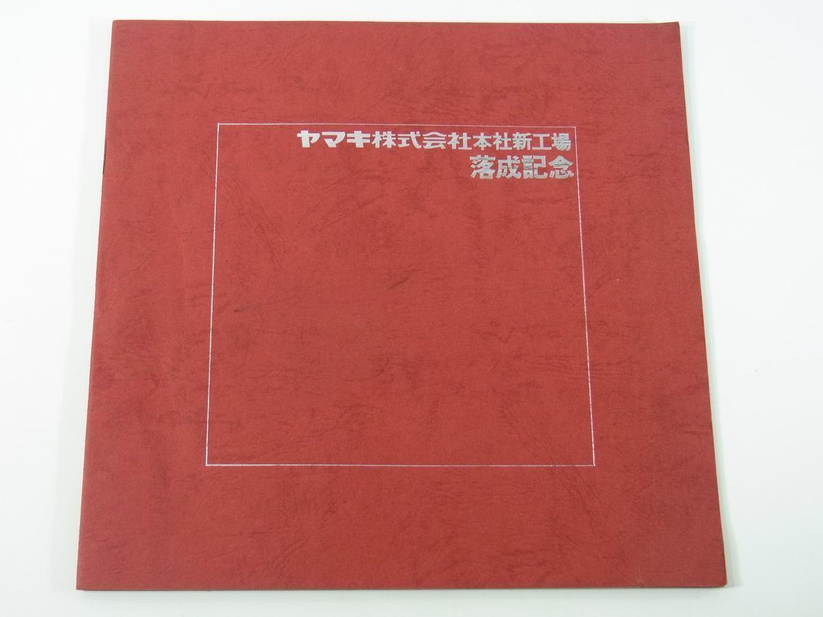会社 ヤマキ 株式