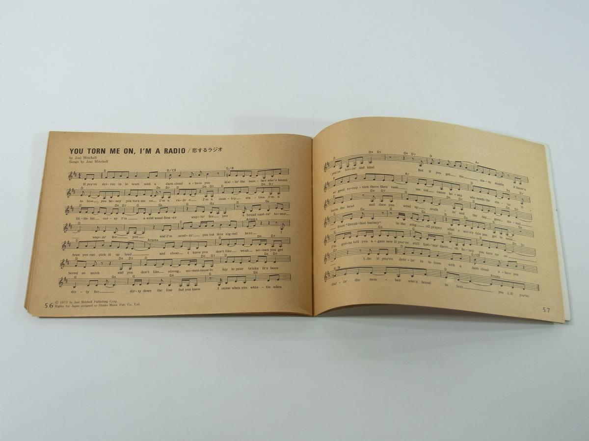 【楽譜】 young guitar song book 1973/2 雑誌「ヤング・ギター」付録小冊子 ギターコード 新しい地球をつくれ ヒマ人クラブ 僕の街 ほか_画像9