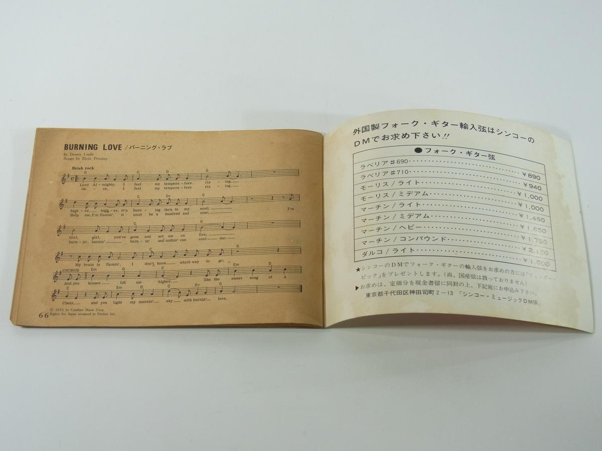 【楽譜】 young guitar song book 1973/2 雑誌「ヤング・ギター」付録小冊子 ギターコード 新しい地球をつくれ ヒマ人クラブ 僕の街 ほか_画像10