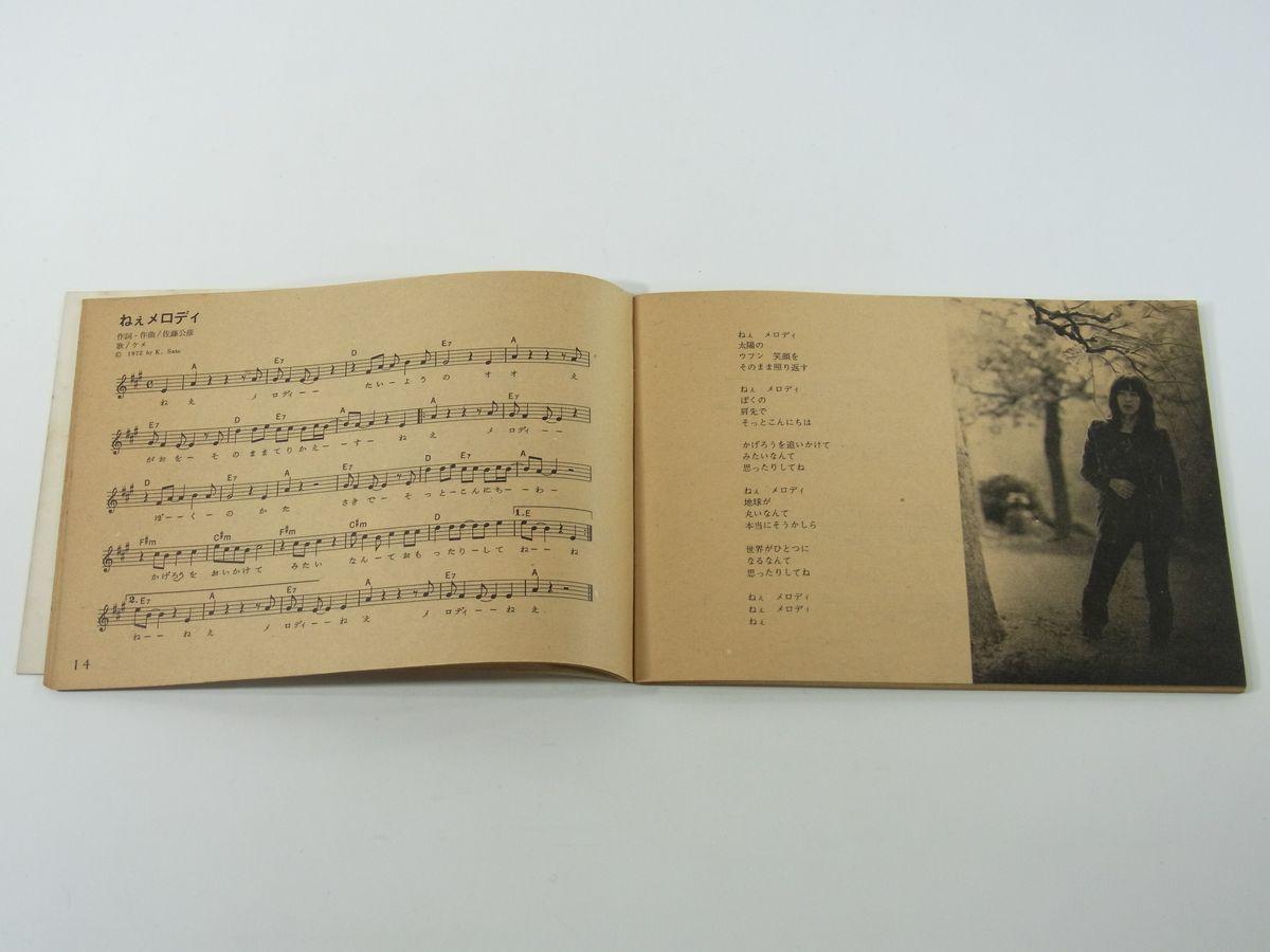 【楽譜】 young guitar song book 1973/2 雑誌「ヤング・ギター」付録小冊子 ギターコード 新しい地球をつくれ ヒマ人クラブ 僕の街 ほか_画像8