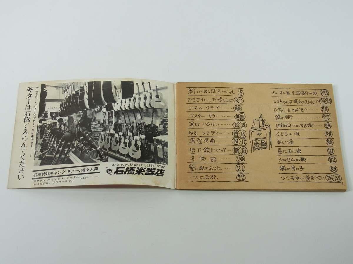 【楽譜】 young guitar song book 1973/2 雑誌「ヤング・ギター」付録小冊子 ギターコード 新しい地球をつくれ ヒマ人クラブ 僕の街 ほか_画像4