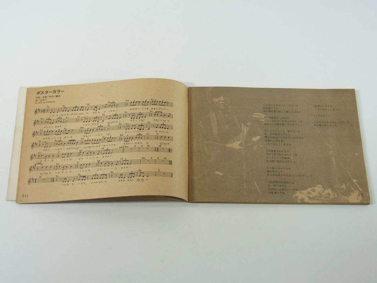 【楽譜】 young guitar song book 1973/2 雑誌「ヤング・ギター」付録小冊子 ギターコード 新しい地球をつくれ ヒマ人クラブ 僕の街 ほか_画像7
