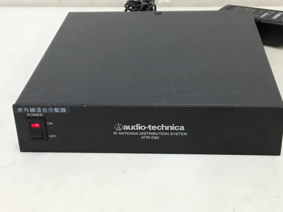 Audio-Technica  2MHz帯3MHz帯 共用赤外線混合分配器 ATIR-D62   中古品_画像2