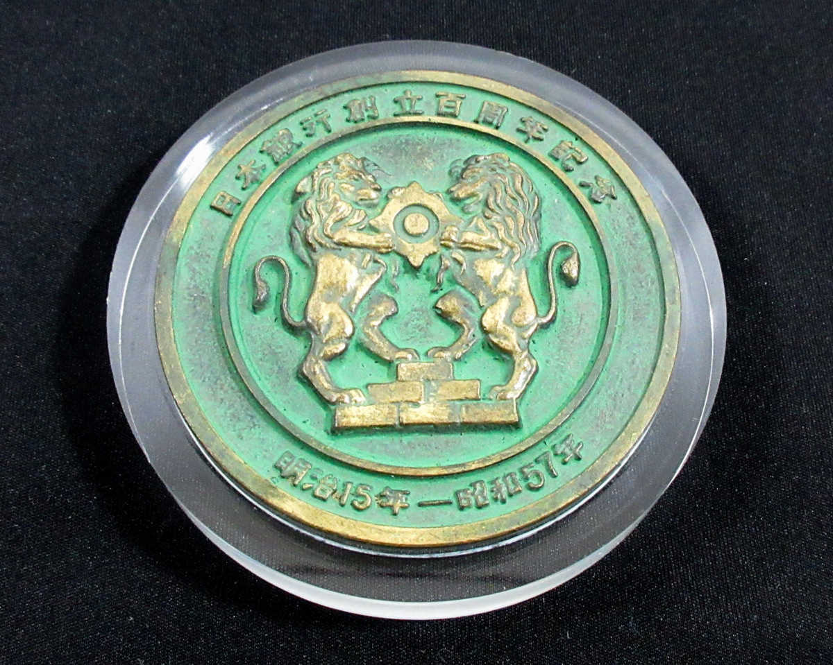 ■日本銀行 創立百周年記念 円型青銅文鎮 ペーパーウェイト 記念品 昭和57 e38