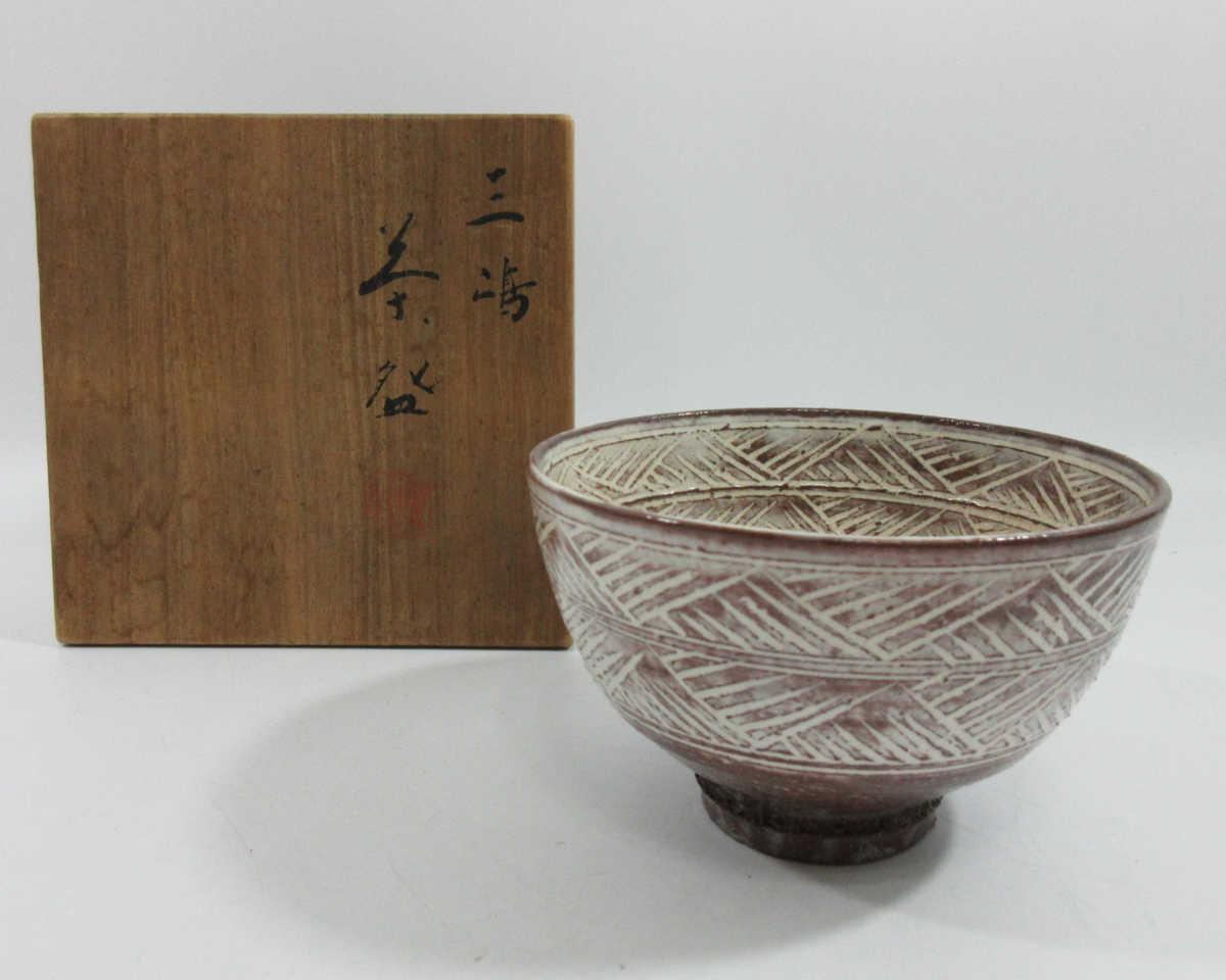 ■高橋道八 三島茶碗 茶道具 共箱 號「華中亭」e12