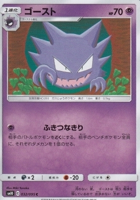 Poke-SM10-032■ゴースト 4枚セット■ポケモンカード ダブルブレイズ_画像1