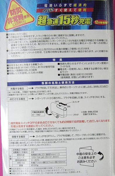 送料無料★即決■ELPA 急速充電LEDライト12V車専用シガーソケット QCL-100(DB) 新品税込_画像2