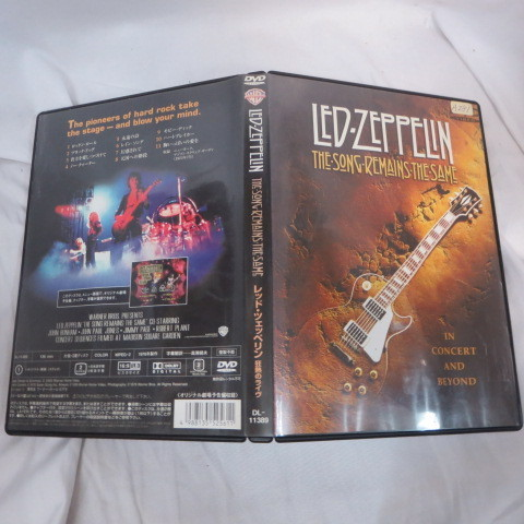 ♪★DVD レッド・ツェッペリン 狂熱のライヴ「LED-ZEPPELIN THE・SONG・REMAINS・THE・SAME」IN CONCERT AND BEYOND_画像1