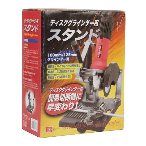 SK11・ディスクグラインダースタンド・お手持ちのディスクグラインダーを簡易高速カッターとして使用できます。_ディスクグラインダーが簡易切断機に!