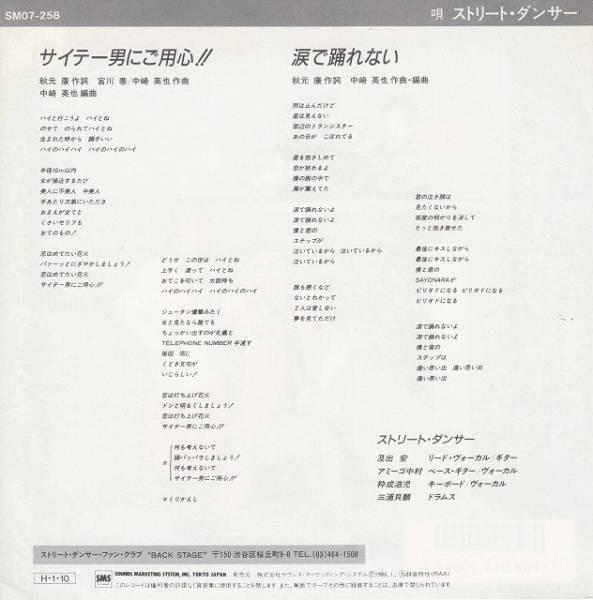 E01490-【EP】 ストリート・ダンサー サイテー男にご用心!!_画像2