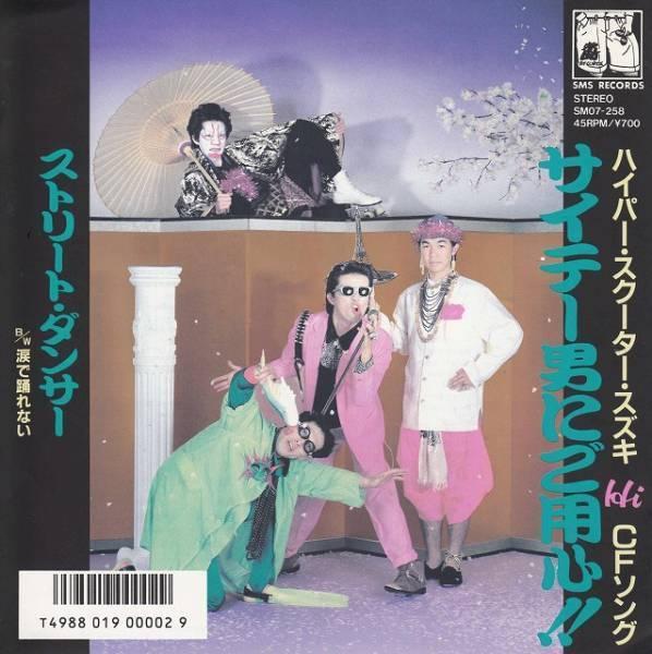 E01490-【EP】 ストリート・ダンサー サイテー男にご用心!!_画像1