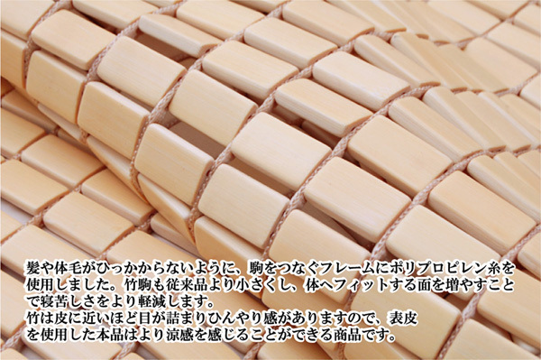 竹シーツ 140×150 ダブル ベッド 竹ラグ ラグマット 敷きパッド 冷却マット おしゃれ 夏 座椅子 暑さ対策 熱中症対策 バンブー_画像3