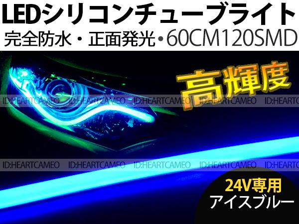 【送料無料】次世代 LEDシリコンチューブテープ 24V車用60㎝120SMD 防水仕様 驚きの柔軟性 アイスブルー 2本/セット_画像1