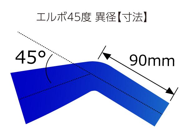 高強度 シリコンホース エルボ 45度 異径 内径 70Φ-76Φ 片足全長 90mm ブルー ロゴマーク無し 国産車 外車 等 吸気系 接続 汎用品_画像4