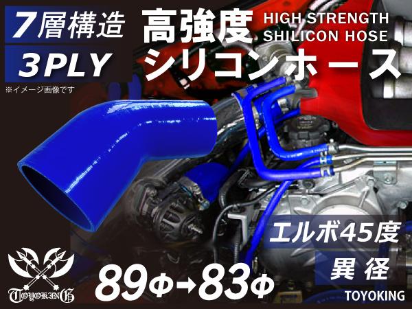 高強度 シリコンホース エルボ 45度 異径 内径 83Φ-89Φ(mm) 片足長さ90mm 青色 ロゴマーク無し 自動車 等 パイピング 接続 汎用品_画像1