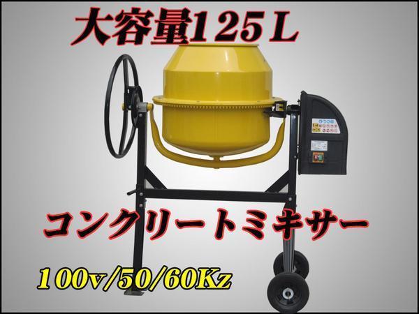 大容量125L電動コンクリートミキサー モルタルミキサー100V